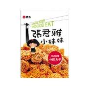 张君雅 日式休闲丸子95g/袋(台湾)