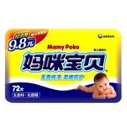 妈咪宝贝 婴儿湿巾纸(经济型)72片