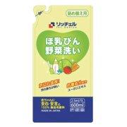 利其尔 奶瓶果蔬清洗剂(补充装)981344